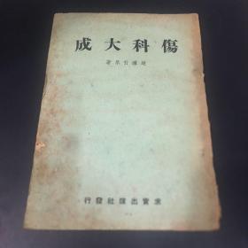 伤科大成(1956年初版