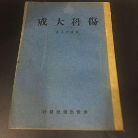 伤科大成(初版)