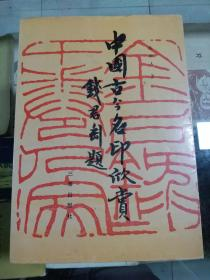 中国古今名印欣赏(吴颐人签名本)88年初版  16开