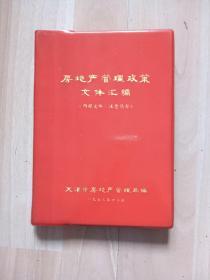 文革 房地产管理政策文件选编【1973年12月】