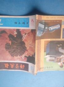 科学画报 1979.7 【内含:夏季常见蔬菜的营养和药用;大猩猩的语言;神通广大的甲烷菌;小行星漂流记(科学幻想小说);侥幸避免的车祸 奇特的算题】