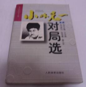 小林光一对局选/邱鑫,梅益编著