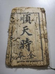 民国木刻唱本【顺天时全本】2册全(邓婵玉全本)