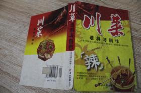 川菜选料与制作