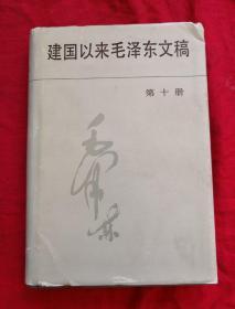 建国以来毛泽东文稿 精装第十册