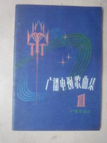 创刊号:广播电视歌曲集 1981年 第一集
