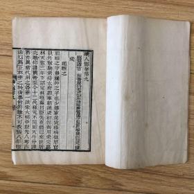 清白纸木刻:畴人传(卷9-13)