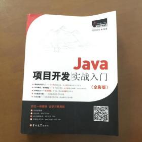 Java项目开发实战入门(全彩版)(附1张DVD)正版