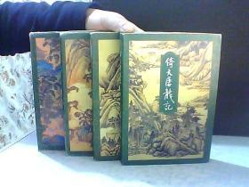 倚天屠龙记 全四册【锁线 第一册口面有点水印】