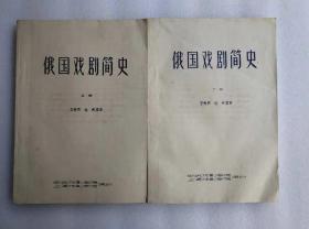 俄国戏剧简史 上下两册全 蓝色油印本