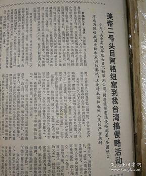 美帝二号头目窜到我台湾海峡搞侵略活动。1970年9月1日《解放军报》