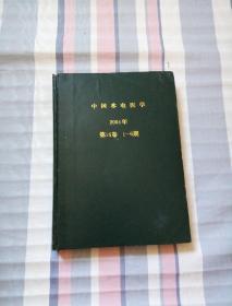 中国水电医学2004年第16卷1-6期