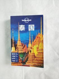 泰国 中国地图出版社 2015第2版