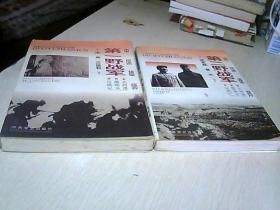 中国雄师:第1.2野战军——名将谱·雄师录·征战记   2本
