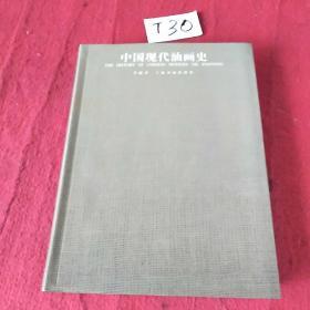 中国现代油画史