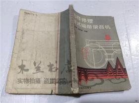怎样维修盒式磁带录音机 顾灿槐 陈达斌 人民邮电出版社 1989年9月 32开平装