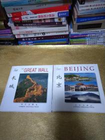 北京、长城(中英对照画册) 外文出版社