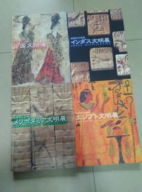 NHK编印出版精美画册《世界四大文明——中国文明展》等一套四册 附精美宣传单和门票各一张