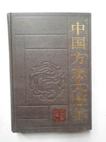 中国方志大辞典