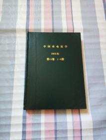 中国水电医学2003年第15卷1-6期合订本