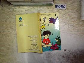 九年义务教育六年制小学试用课本 数学 第一册.