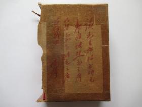 毛泽东选集  合订一卷本  有毛像林题