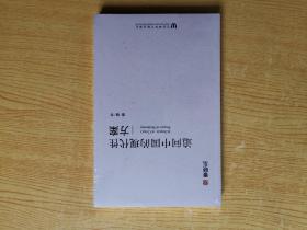 追问中国的现代性方案