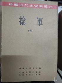 中国近代史资料丛刊《捻军(四)》第二部分 活动地区(三)山东(下)、山东军兴纪略