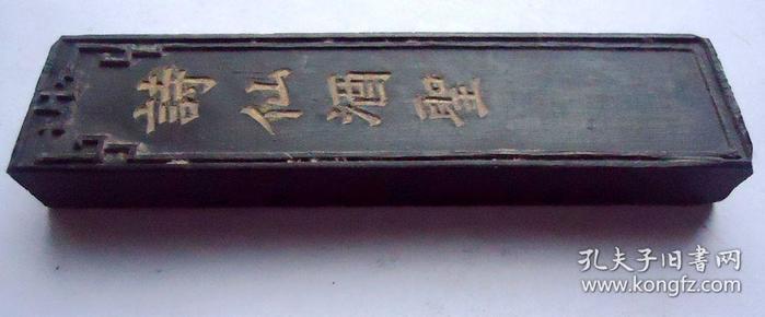 老墨  诗仙酒圣 徽州曹素功制  10*2.5*1CM