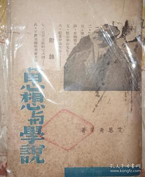1938年【孙中山的思想与学说】毛泽东等著 如图有破损