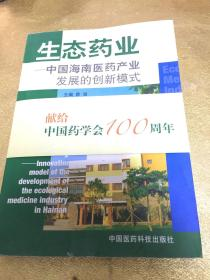 生态药业:中国海南医药产业发展的创新模式:innovation model of the development of the ecological medicine industry in Hainan