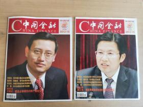 中国金融 半月刊2012年15、16期(两册合售)【实物拍图 品相自鉴】