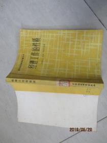 经理工作的性质(国外经济管理名著丛书)   实物图  品自定  33号柜