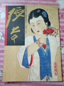 中国近代名家书画全集——张大千/仕女