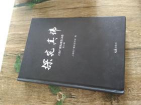 探究真谛 : 上海广播电视论文选. 第三辑