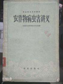 农业红专大学教材《农作物病虫害讲义》
