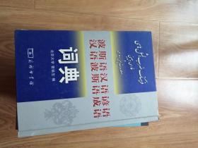 波斯语汉语谚语汉语波斯语成语词典