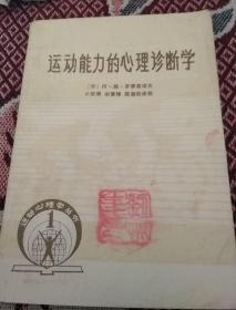 运动能力的心理诊断学(著名心理学家刘慎年签字钤印本)