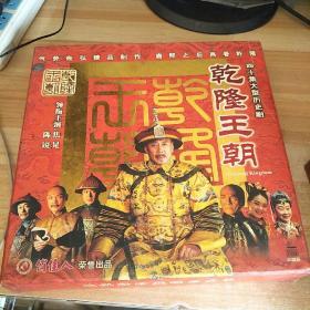 40集电视连续剧=乾隆王朝-40碟装-珍藏版-礼品套装