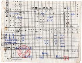 60年代发票单据类-----1960黑龙江省通河县清河林业局,货物运送报单