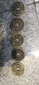 A set of five emperor money from the Qing Dynasty, a town house, exorcism, wealth and wealth, see the picture for details.