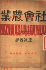 社会农业-恰耶诺夫著 王冰若译-民国上海亚东图书馆刊本(复印本)