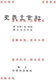 社会主义史(上下卷)-(德)俺.伯亚著 胡汉民先生译-民国民智书局刊本(复印本)