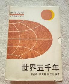 少年文库 世界五千年 1—6