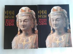 中国国宝展 2000 东京国立博物馆