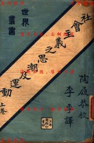 社会主义之思潮及运动(上下)-李季译-民国商务印书馆刊本(复印本)