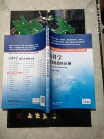 国家卫生和计划生育委员会住院医师规范化培训规划教材·内科学 风湿免疫科分册(配增值)