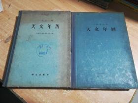 1957年天文年历,1961年天文年历(2本合售)