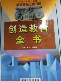 【正版图书】创造教育全书(上卷)9787801275967