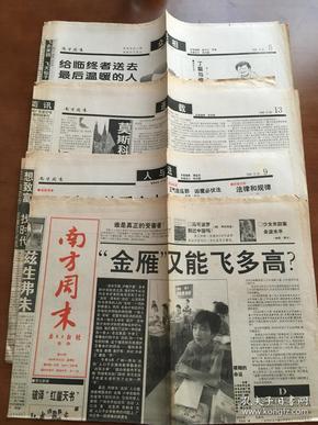 南方周末报1996.09.20第658期 共16版 金雁又能飞多高 马可波罗来过中国吗 莫斯科落日